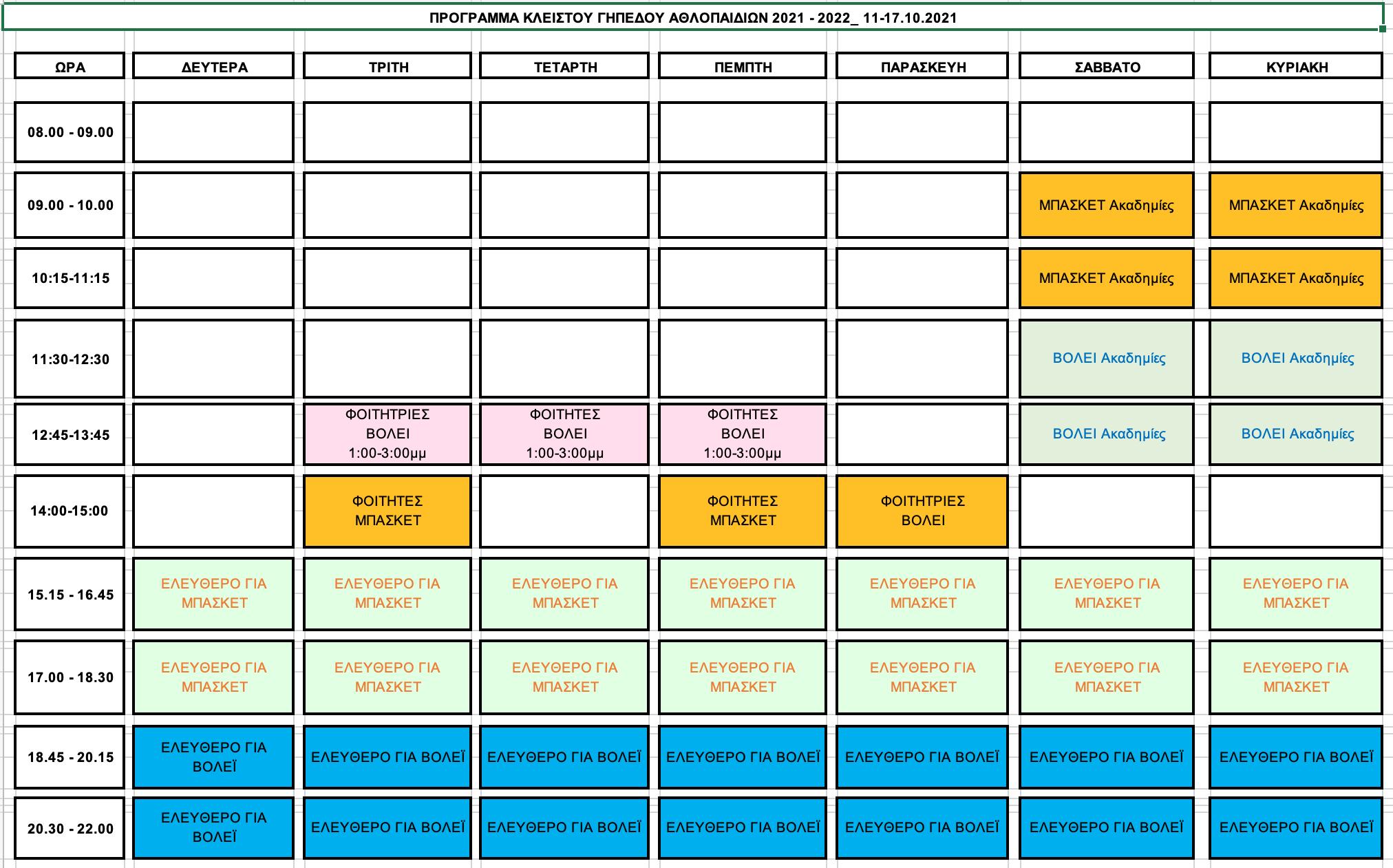 Πρόγραμμα-χρήσης-κλειστού-γηπέδου_11-17.10.2021