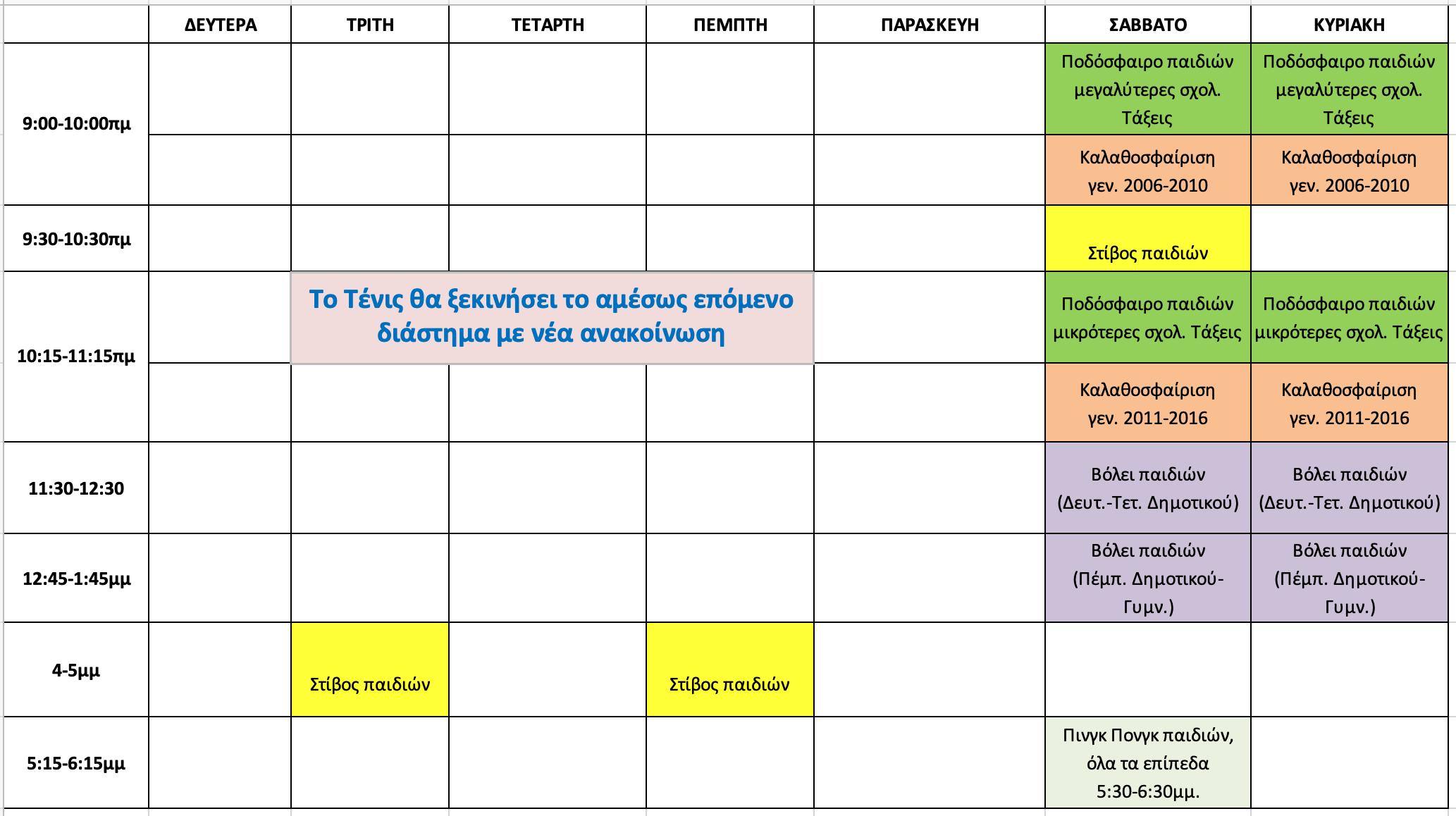 Ωρολόγιο-πρόγραμμα-ακαδημιών-παιδιών-2021-2022